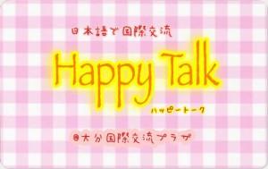 Hapy Talk