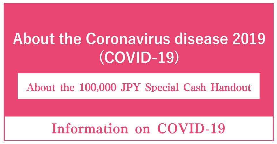 新型コロナウイルスについて