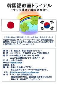 韓国語教室トライアルチラシ