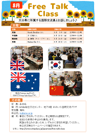 free talk class 2018年8月のちらし