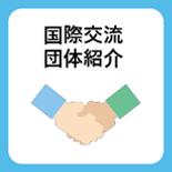 国際交流団体紹介