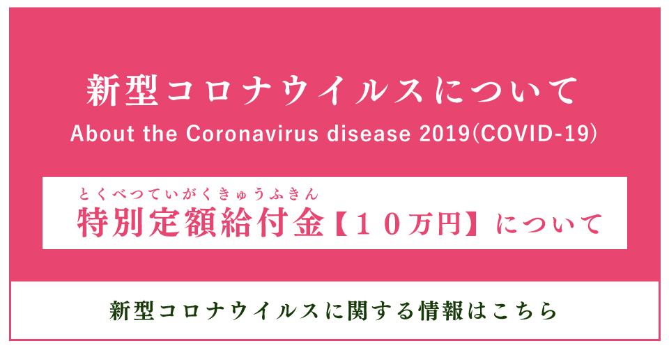 コロナウイルスについて