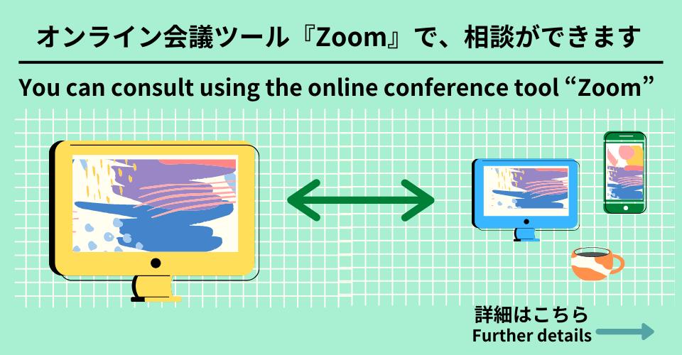 オンライン会議ツール「ZOOM」で、相談ができます。